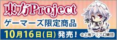 Toho_project_1016_230_2